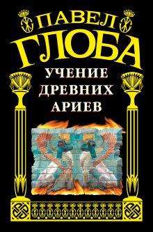 Обложка Учение древних ариев Павел Глоба