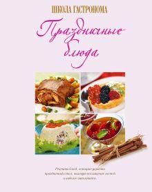 - Школа Гастронома. Праздничные блюда обложка книги