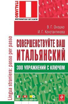 Оношко В.Г., Константинова И.Г. - Совершенствуйте ваш итальянский! 300 упражнений с ключом обложка книги