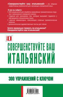 Обложка сзади Совершенствуйте ваш итальянский! 300 упражнений с ключом В.Г. Оношко, И.Г. Константинова