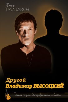 Другой Владимир Высоцкий. Темная сторона биографии знаменитого артиста обложка книги