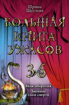 Щеглова И.В. - Большая книга ужасов. 36' обложка книги
