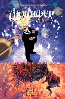 Кэри М. - Люцифер. Книга 2. Дети и монстры обложка книги
