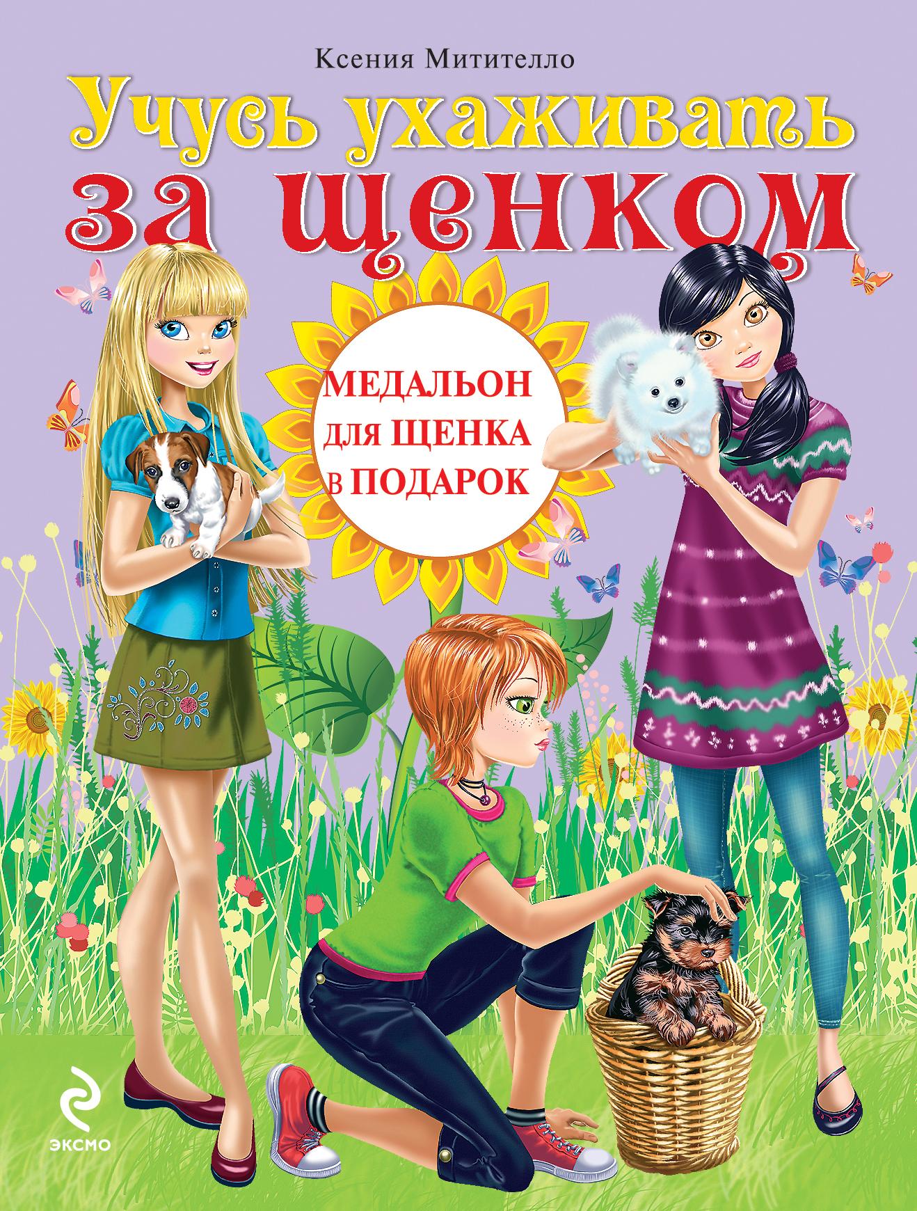 Учусь ухаживать за щенком (Подарочные издания. Мой питомец) от book24.ru