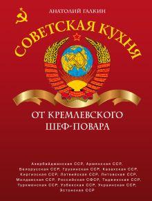 Галкин А.Н. - Советская кухня от кремлевского шеф-повара обложка книги
