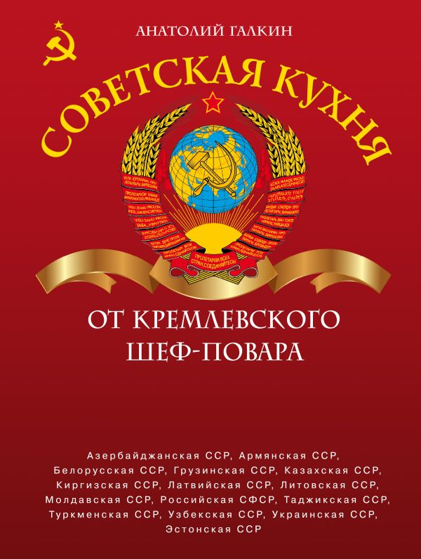 Советская кухня от кремлевского шеф-повара Галкин А.Н.