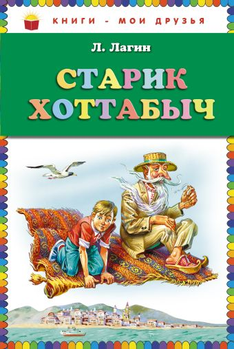 Старик Хоттабыч (ст.кор) Лагин Л.И.