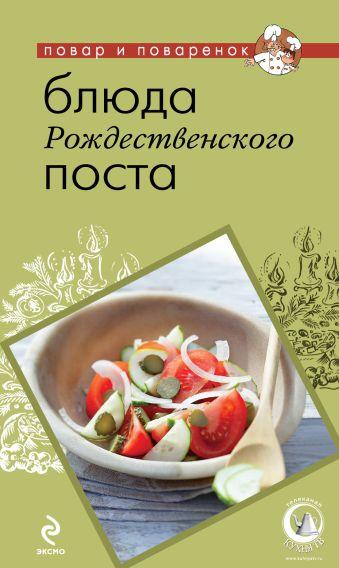 Блюда Рождественского поста