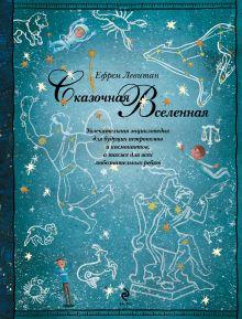 Сказочная Вселенная обложка книги