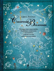 Левитан Е.П. - Сказочная Вселенная обложка книги
