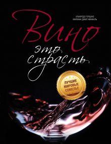 Вино - это страсть обложка книги