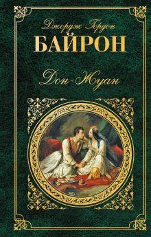 Байрон Дж.Г. - Дон-Жуан обложка книги