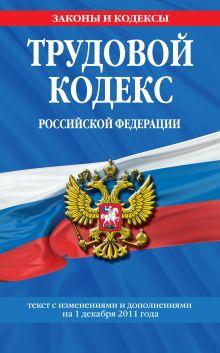 Обложка Трудовой кодекс Российской Федерации: текст с изм. и доп. на 1 декабря 2011 г.