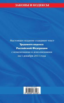 Обложка сзади Трудовой кодекс Российской Федерации: текст с изм. и доп. на 1 декабря 2011 г.