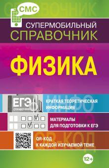 Обложка Физика (СМС) О. Бальва