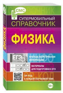 Бальва О.П. - Физика (СМС) обложка книги