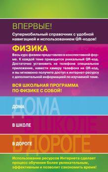 Обложка сзади Физика (СМС) О. Бальва