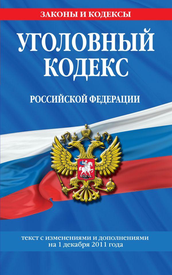Уголовный кодекс Российской Федерации : текст с изм. и доп. на 1 декабря 2011 г.