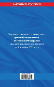 Обложка сзади Гражданский кодекс Российской Федерации. Части первая, вторая, третья и четвертая : текст с изм. и доп. на 1 декабря 2011 г.