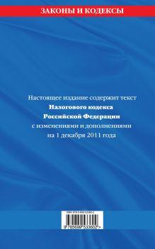 Обложка сзади Налоговый кодекс Российской Федерации. Части первая и вторая : текст с изм. и доп. на 1 декабря 2011 г.