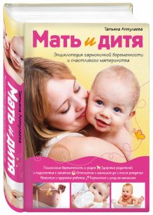 Аптулаева Т.Г. - Мать и дитя. Энциклопедия гармоничной беременности и счастливого материнства обложка книги