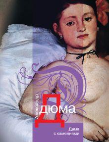 Дюма-сын А. - Дама с камелиями обложка книги