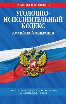 Обложка Уголовно-исполнительный кодекс Российской Федерации : текст с изм. и доп. на 1 декабря 2011 г.