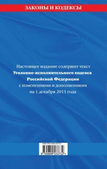Обложка сзади Уголовно-исполнительный кодекс Российской Федерации : текст с изм. и доп. на 1 декабря 2011 г.