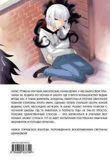 Обложка сзади Ночная школа: Книги вирнов. Книга 2 Светлана Шмакова