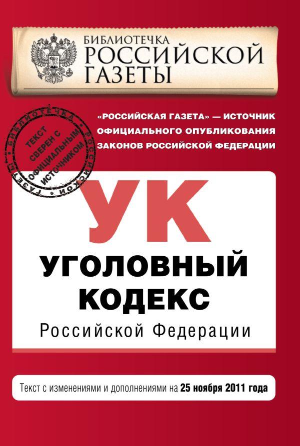 Уголовный кодекс Российской Федерации : текст с изм. и доп. на 25 ноября 2011 г.