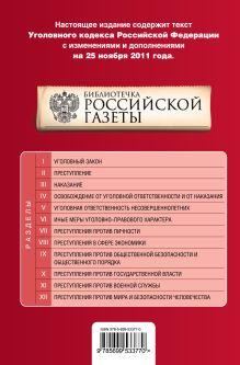Обложка сзади Уголовный кодекс Российской Федерации : текст с изм. и доп. на 25 ноября 2011 г.