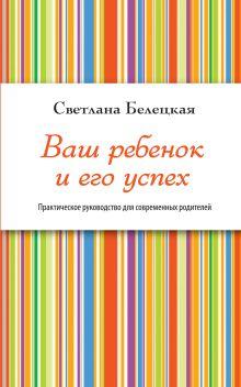 Белецкая С. - Ваш ребенок и его успех обложка книги