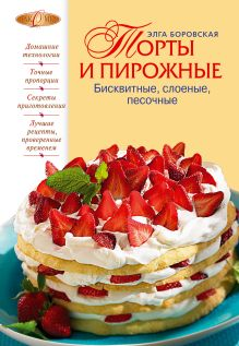 Боровская Э. - Торты и пирожные обложка книги