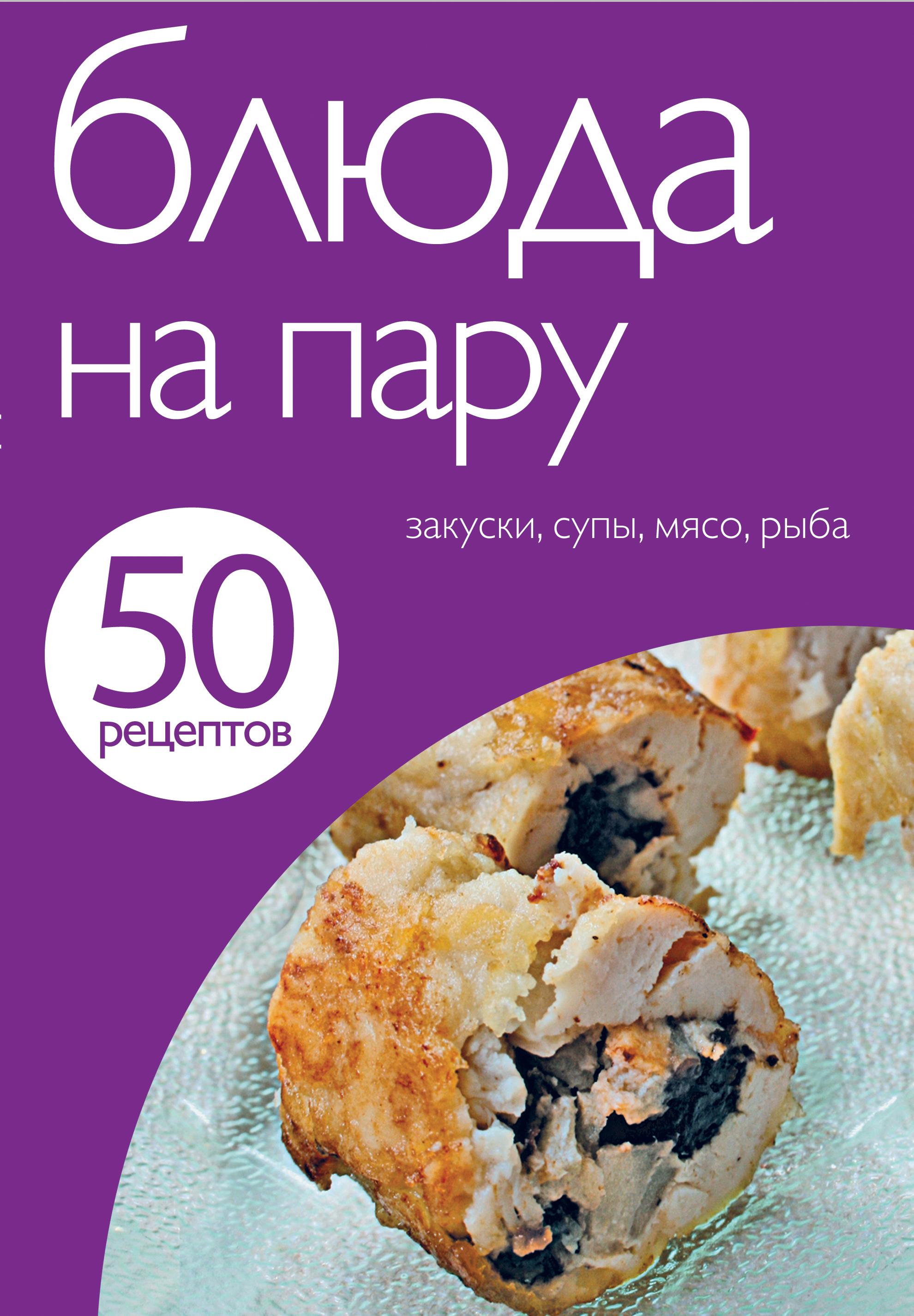 50 рецептов. Блюда на пару