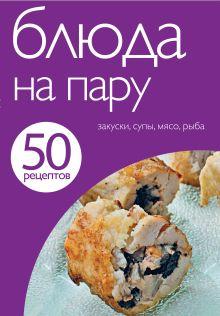 - 50 рецептов. Блюда на пару обложка книги