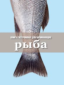 - Рыба обложка книги