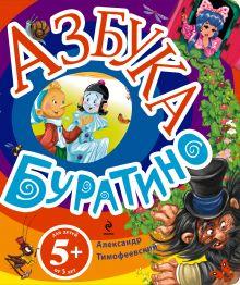 Тимофеевский А.П. - 5+ Азбука Буратино обложка книги
