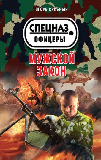 Мужской закон Срибный И.Л.