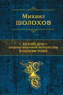 Тихий Дон. Шедевр мировой литературы в одном томе