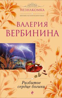 Разбитое сердце богини обложка книги