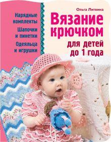 Вязание крючком для детей до 1 года