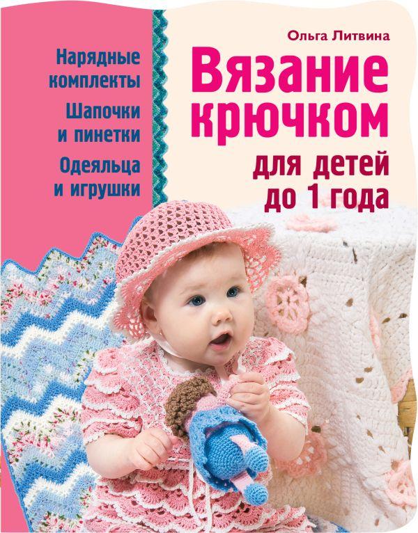 Вязание крючком для детей до 1 года Литвина О.С.