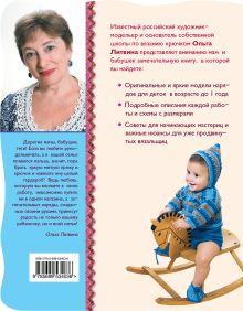 Обложка сзади Вязание крючком для детей до 1 года Литвина О.С.