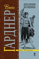 Гарднер Э.С. - Дело озорной наследницы' обложка книги