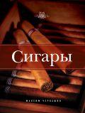 Сигары [1] от ЭКСМО