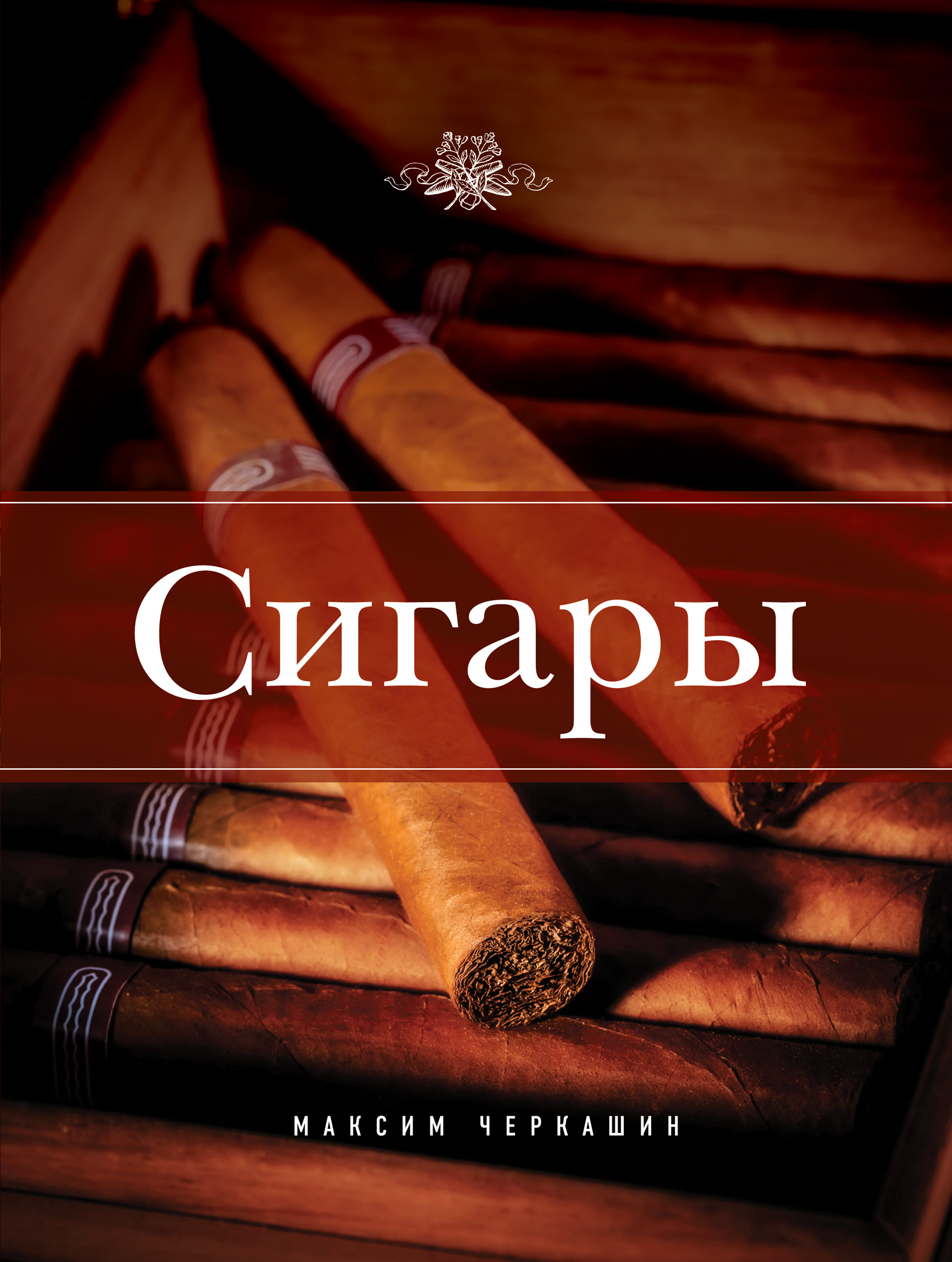 Сигары [1]