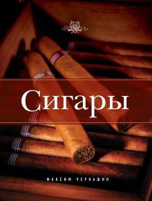 - Сигары [1] обложка книги