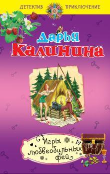 Калинина Д.А. - Игры любвеобильных фей обложка книги