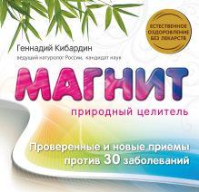 Кибардин Г.М. - Магнит: Природный целитель обложка книги