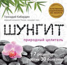 Кибардин Г.М. - Шунгит: Природный целитель обложка книги